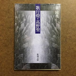 kazpon様 専用  泉鏡花「歌行燈/高野聖 改版」(文学/小説)
