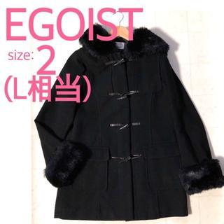 エゴイスト(EGOIST)のEGOIST ダッフルコート 黒 サイズ2 Lサイズ相当(ダッフルコート)