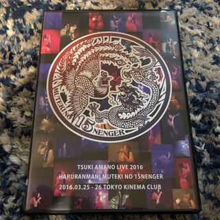 【美品】天野月 TSUKI AMANO LIVE 2016 DVD(ミュージック)