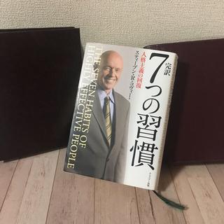 フランクリンプランナー(Franklin Planner)の【p_chic2様専用】7つの習慣 書籍のみ❁(手帳)