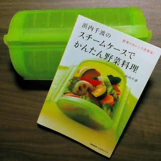 ルクエ(Lekue)のルクエ スチームケース & 料理本(調理道具/製菓道具)