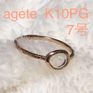 アガット(agete)の【SALE】アガット スキニーリング ペリステライト K10PG agete(リング(指輪))
