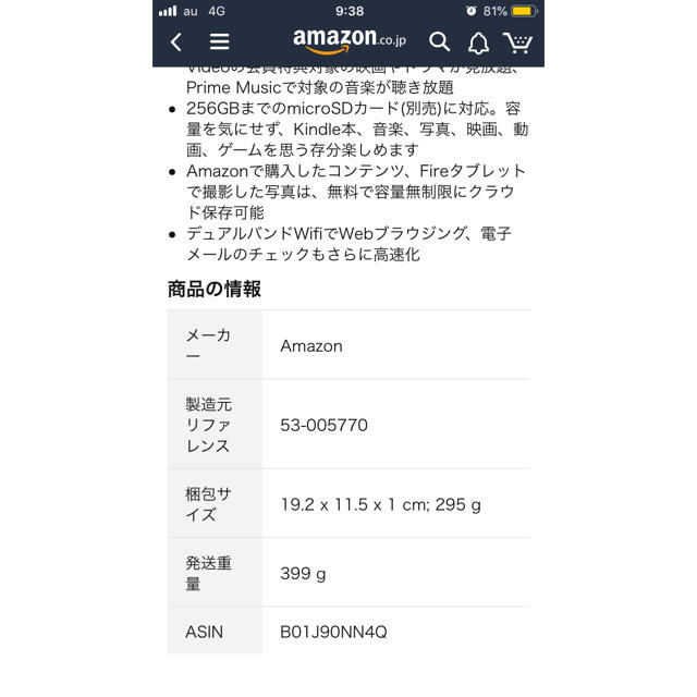 kindle fire 7 タブレット スマホ/家電/カメラのPC/タブレット(タブレット)の商品写真