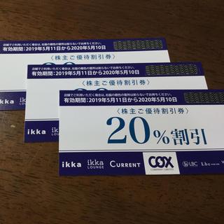 イッカ(ikka)のコックス株主優待券 20%割引券 3枚(ショッピング)