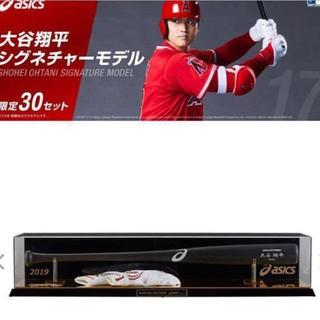 アシックス(asics)の大谷翔平 シグネチャーモデル バット グローブ 観賞用ボックス セット(スポーツ選手)