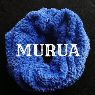 ムルーア(MURUA)の美品 MURUA ボリュームスヌード(スヌード)
