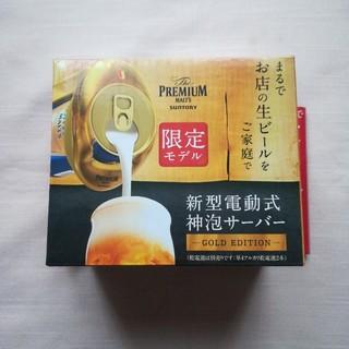 サントリー(サントリー)の新品■電動式神泡サーバー.ゴールド(アルコールグッズ)