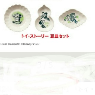トイストーリー(トイ・ストーリー)のトイストーリー豆皿&プレート(ディズニーシリーズ)(食器)