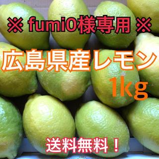 【fumi0様専用】レモン 広島県産 化学農薬不使用 大崎上島産 瀬戸内 1kg(フルーツ)