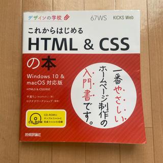 エイチティーエムエル(html)の⚠️ふつち様用取り置き中⚠️これからはじめるHTML&CSSの本(コンピュータ/IT)