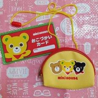 ミキハウス(mikihouse)のミキハウス☆お財布&おこづかいカード(キャラクターグッズ)