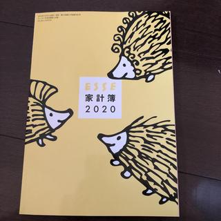 リサラーソン(Lisa Larson)の新品!リサラーソン家計簿(ノート/メモ帳/ふせん)