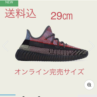 アディダス(adidas)の【送料込】YEEZY BOOST 350 V2 YECHEIL 29(スニーカー)