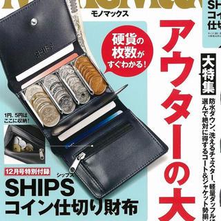 シップス(SHIPS)のモノマックス12月号付録 SHIPSコイン仕切り財布(コインケース/小銭入れ)