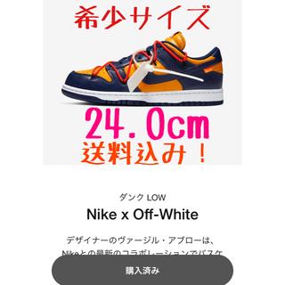 ナイキ(NIKE)のNIKE × off-white ダンク Low 24.0cm(スニーカー)