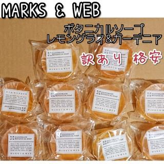 マークスアンドウェブ(MARKS&WEB)のマークスアンドウェブ ボタニカルソープ 10個(洗顔料)