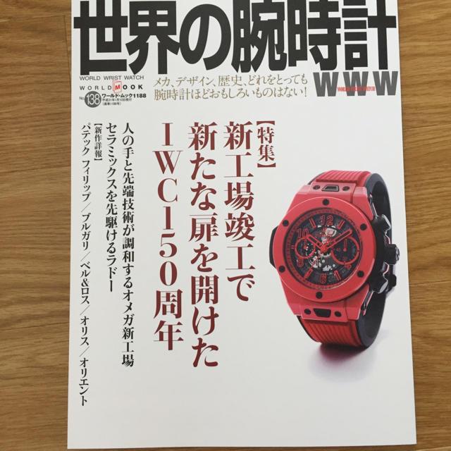 """スーパーコピー エルメス 時計 女性 - 《年末特別価格》世界の腕時計 No.138 抜けなしの通販 by Mirika's shop """"maasa"""""""