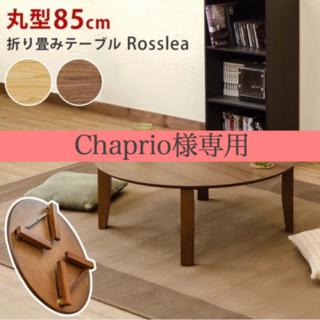 Chaprio様専用(ローテーブル)