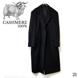 コムデギャルソン(COMME des GARCONS)の21. カシミヤ100% ロングチェスターコート オーバーコート黒(チェスターコート)