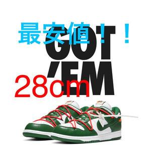 ナイキ(NIKE)の Nike × Off-White DUNK LOW(スニーカー)