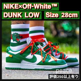 ナイキ(NIKE)の【28cm】NIKE×Off-White™ DUNK LOW(スニーカー)