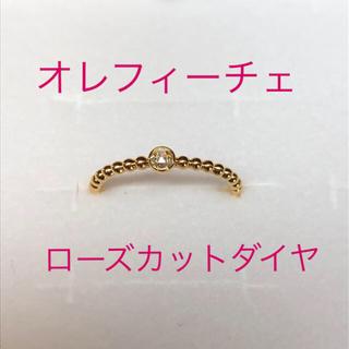 美品 オレフィーチェ ローズカットダイヤリング 10号(リング(指輪))