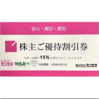 マー様用 カンセキ株主優待券3枚(ショッピング)