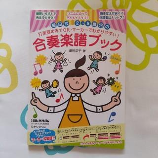 打楽器のみでOK マーカーでわかりやすい!2〜5歳児の合奏楽譜ブック