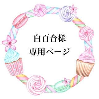 白百合様 専用ページ(カード/レター/ラッピング)