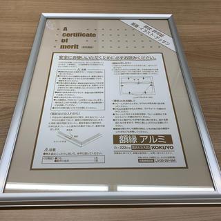 コクヨ(コクヨ)のコクヨ 掲示板パネル シンプルフレームA3 シルバー(絵画額縁)