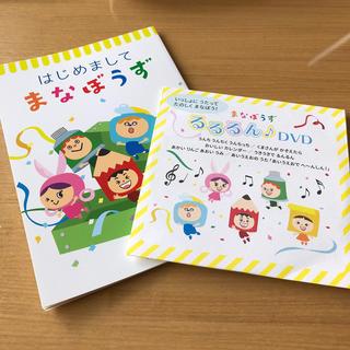 ショウガクカン(小学館)の小学館 まなぼうず 知育 DVD(趣味/実用)