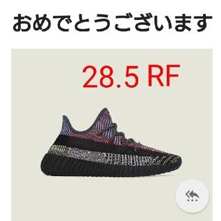 アディダス(adidas)の【28.5】アディダスイージーブースト 350 V2 グロー/リフレクティブ(スニーカー)