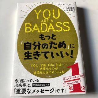 YOU ARE A BADASSもっと「自分のため」に生きていい!(住まい/暮らし/子育て)