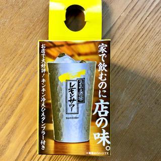 サントリー(サントリー)の新品サントリー こだわり酒場レモンサワー付属品 タンブラー (アルコールグッズ)