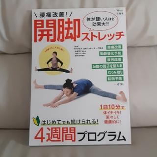 タカラジマシャ(宝島社)の腰痛改善!開脚ストレッチ 体が硬い人ほど効果大!!(健康/医学)