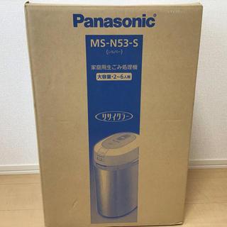 パナソニック(Panasonic)のPanasonic 生ゴミ処理機 MSN53S(生ごみ処理機)