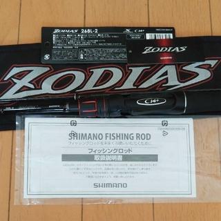 シマノ(SHIMANO)のゾディアス268Lー2(ロッド)