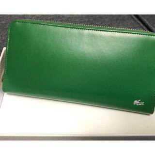 ラコステ(LACOSTE)のラコステ [長財布] 《新品箱有》珍しいグリーン 🎁プレゼントにも🎁(長財布)