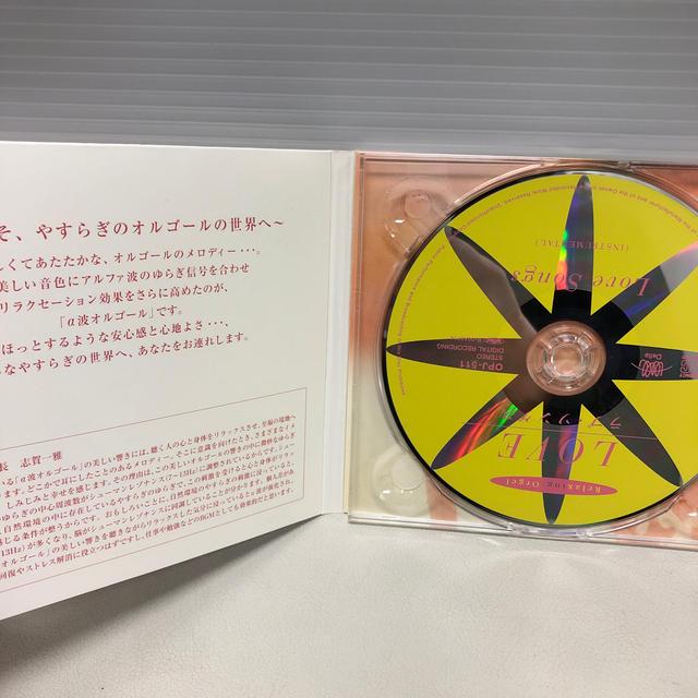 ラブ・ソングス/α波オルゴール エンタメ/ホビーのCD(ヒーリング/ニューエイジ)の商品写真