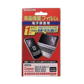 エレコム(ELECOM)のCanon wordtank専用電子辞書液晶保護フィルム(その他)
