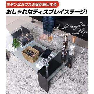ニトリ(ニトリ)の【本日限定セール】ガラステーブル センターテーブル ローテーブル(ローテーブル)