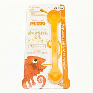 【口臭ケアに/新品】舌クリーナー  ブラシ   G-2182 オレンジ (口臭防止/エチケット用品)