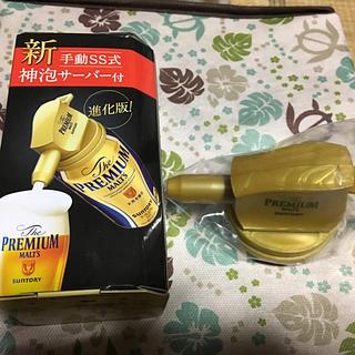 サントリー(サントリー)のプレミアムモルツ 新手動式神泡サーバー(缶専用) 2個(アルコールグッズ)
