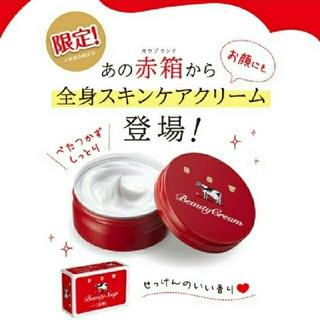 ギュウニュウセッケン(牛乳石鹸)の[限定]カウブランド 赤箱ビューティクリーム せっけんの香り(ボディクリーム)