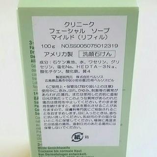 クリニーク(CLINIQUE)のクリニーク フェーシャル ソープ マイルド 洗顔石けん(ボディソープ/石鹸)