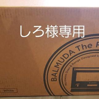 バルミューダ(BALMUDA)の【新品未使用】バルミューダ ザ レンジ K04A-WT(電子レンジ)