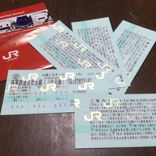 ジェイアール(JR)のJR 18きっぷ 18切符 青春 18 切符 ☆4回分 ☆返却不要 ☆即日発送可(鉄道乗車券)