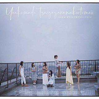 ノギザカフォーティーシックス(乃木坂46)の夜明けまで強がらなくてもいい 通常盤CD(アイドル)