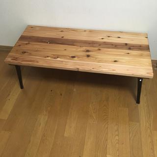 杉 折り畳みテーブル(ローテーブル)