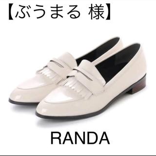 ランダ(RANDA)の【値下げ‼︎】◇ランダ RANDA キルティタンローファー◇(ローファー/革靴)